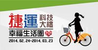 捷運科技大樓幸福生活圈活動(2014/02/24-2014/03/23)